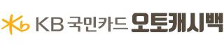국민카드오토캐시백